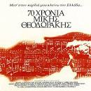 70 Chronia Mikis Theodorakis: Mes' Stin Kardia Mou Kleino Tin Ellada