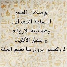 صلاة الفجر | In the name of allah, Anger, Ask for help