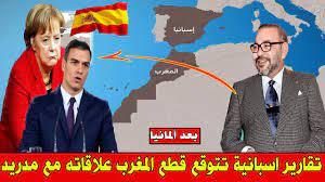 عـاجل .. تقارير اسبانية تتوقع قطع المغرب علاقاته مع مدريد بعد ألمانيا ! -  YouTube