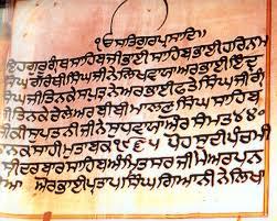 Gurmukhi Wikipedia