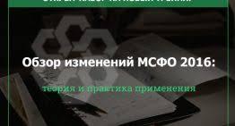 icfm dipias международный диплом МСФО и финансовый учет  Тренинг Обзор изменений МСФО 2016 теория и практика применения