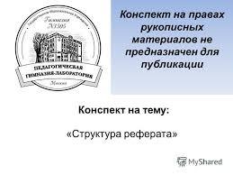 Презентация на тему Конспект на правах рукописных материалов не  1 Конспект на правах рукописных материалов не предназначен для публикации Структура реферата Конспект на тему