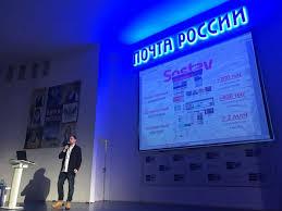 Почта России подвела итоги первой международной конференции  14 декабря 2017 года в конференц зале Почты России состоялась первая международная конференция Директ мейл опыт лидеров на которой выступили специалисты
