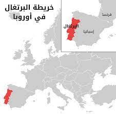 معلومات عن إعادة التوطين في البرتغال - المفوضية السامية للأمم المتحدة لشؤون  اللاجئين تركيا