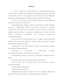 Отчет по производственной практике электроэнергетика и  Отчет по производственной практике в приемной комиссии ЭЭФ ВоГТУ Отчет по практике итоговый документ