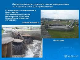 Виды облигаций реферат курсовая работа диплом Скачать  Очистные сооружения водоснабжения реферат