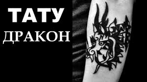 дракон фото татуировки