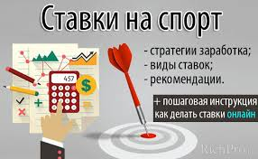 Обсуждение стратегий в ставках
