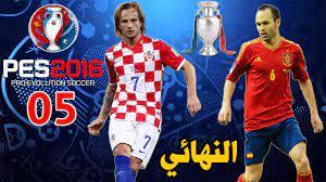 بيس اليورو #5 | النهائي - الحلقة الاخيرة من كأس امم اوروبا !!