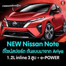 EventPass - 😎 ภาพเรนเดอร์จากญี่ปุ่นมาแล้ว! 🚘 NEW Nissan...