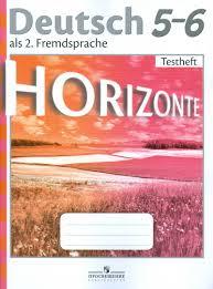 Немецкий язык классы Контрольные задания Аверин М М  Предложение сотрудничества · Партнерская программа