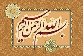 رحاب التفسير الشيخ الدكتور محمد راتب images?q=tbn:ANd9GcT