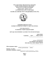 Методы обеспечения законности и правопорядка Курсовая Курсовая Методы обеспечения законности и правопорядка 1
