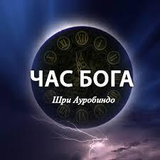 Практика «<b>Час Бога</b>»