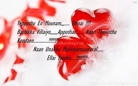 love feeling sad images in tamilkavithai