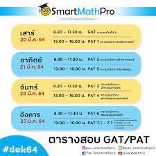 ตารางสอบ #dek64 (GAT/PAT/ONET/วิชาสามัญ) - SmartMathPro