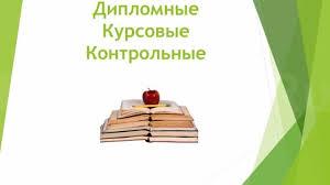 Быстро и качественно пишу курсовые дипломные работы и рефераты  Дипломы курсовые работы контрольные отчеты по практике рефераты в кратчайшие сроки