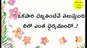 Telugu Quotation Inspirational Quotes In Telugu Whatsapp Status