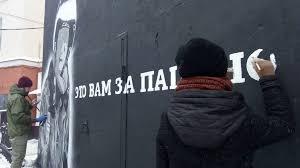 «Это вам за пацанов!» В Воронеже создают <b>граффити</b> с ...