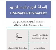 سلفادور كفة 1 كيلو - محاصيل قهوة مختصة محمصة كفة سويل صواع الرياض