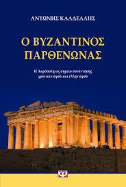 Αποτέλεσμα εικόνας για αντώνησ καλδέλλησ ο βυζαντινόσ παρθενώνασ