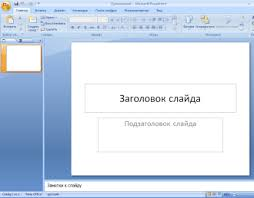 Реферат Создание компьютерных презентаций с помощью powerpoint  Создание компьютерных презентаций с помощью powerpoint