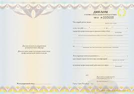 Выдаваемые документы Диплом установленного СПбИНСТОМ образца выдаваемый по итогам прохождения программ профессиональной переподготовки