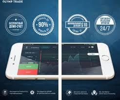 Скачать на андроид платформу для бинарных опционов