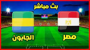 مشاهدة مباراة مصر والجابون بث مباشر اليوم الان - YouTube