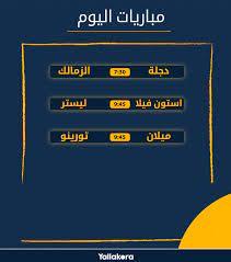 Yallakora.com - مباريات اليوم ⚽️