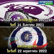 ดูบอลสด ดูบอลออนไลน์ ดูบอล youtube - Evento deportivo - Bangkok