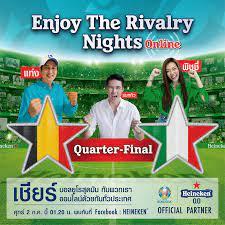 เชียร์กันต่อ คู่บิ๊กแมตช์รอบก่อนรองชนะเลิศ ยูโร 2020 เบลเยี่ยม vs อิตาลี  กับ ไฮเนเก้น Enjoy The Rivalry Nights Online ศุกร์ที่ 2 ก.ค.