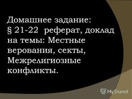 Презентация на тему Этнографическое положение России Стык  13 Домашнее задание § реферат