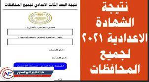 صدرت حالا | نتيجة الصف الثالث الاعدادي برقم الجلوس | نتيجة سنة 3 اعدادي  بالاسم جميع محافظات مصر اعرفها حالا برقم الجلوس والرقم القومي الترم الاول  2021