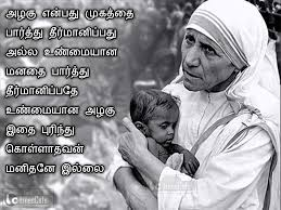 Tamil Quotes About True Inner Beauty With Mother Teresa Picture