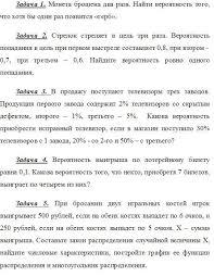 работа по теории вероятности Контрольная работа по теории вероятности