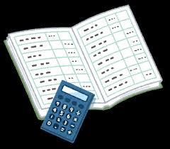 会計帳簿のイラスト | かわいいフリー素材集 いらすとや
