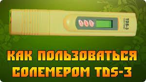 Как использовать TDS-3 солемер? - YouTube