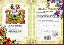 Диплом Юбиляру лет Компания Волшебник Казань  Подробное описание