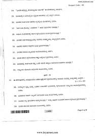 puc th economics previous years paper student forum karnataka puc 12th economics paper