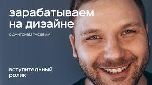 Для кого и о чем мой канал / Дмитрий Гусев - YouTube