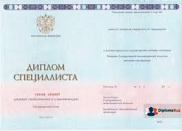 Купить диплом о высшем образовании на бланке ГОЗНАК можно у нас Специалист 2014 2018