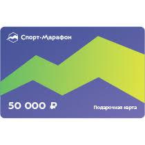 <b>Подарочный сертификат</b> Спорт-Марафон <b>50</b> 000 руб.