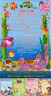 Дипломы для выпускников детских садов и школ photoshop рамки и  Дипломы для выпускников детских садов и школ