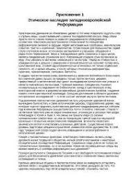 Сюжеты ветхого завета в изобразительном искусстве Реферат по  Сюжеты ветхого завета в изобразительном искусстве Реферат по древнерусской литературе реферат