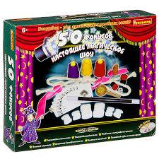 Детский набор <b>фокусника Подарочный набор</b> ВАУ! Магия 50 ...
