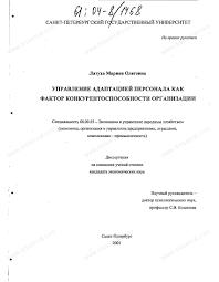 Диссертация на тему Управление адаптацией персонала как фактор  Диссертация и автореферат на тему Управление адаптацией персонала как фактор конкурентоспособности организации dissercat