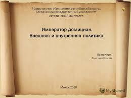 Презентация на тему Презентация магистерской диссертации  2 Министерство образования республики Беларусь