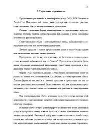 Декан НН Отчет по преддипломной практике в ООО РПК Реклама и   Отчет по преддипломной практике в ООО РПК Реклама и Дизайн Страница 31