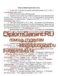 Контрольная работа по курсу Административное право Российская  Российская Академия Правосудия задания к контрольной по административному праву Контрольная работа